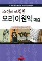 도서 이미지 - [오디오북] 조선의 포청천 오리 이원익 대감