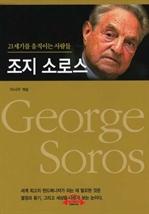 도서 이미지 - [오디오북] 조지 소로스