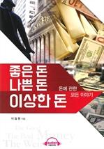 도서 이미지 - [오디오북] 좋은 돈, 나쁜 돈, 이상한 돈