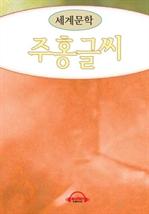 도서 이미지 - [오디오북] 주홍글씨