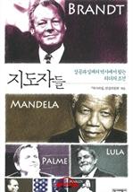 도서 이미지 - [오디오북] 지도자들