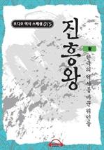 도서 이미지 - [오디오북] 진흥왕
