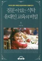 도서 이미지 - [오디오북] 질문이 있는 식탁, 유대인 교육의 비밀