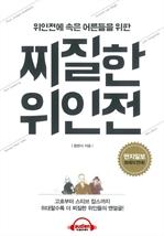 도서 이미지 - [오디오북] 찌질한 위인전