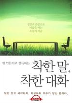 도서 이미지 - [오디오북] 착한 말, 착한 대화