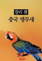 도서 이미지 - [오디오북] 찰리 챈 - 중국 앵무새