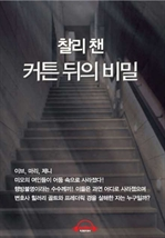 도서 이미지 - [오디오북] 찰리 챈 - 커튼 뒤의 비밀