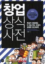 도서 이미지 - [오디오북] 창업상식사전