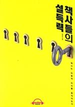 도서 이미지 - [오디오북] 책사들의 설득력