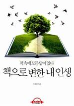 도서 이미지 - [오디오북] 책으로 변한 내 인생