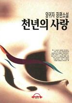 도서 이미지 - [오디오북] 천년의 사랑