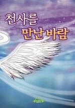 도서 이미지 - [오디오북] 천사를 만난 바람