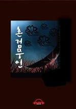 도서 이미지 - [오디오북] 촌검무인