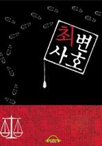 도서 이미지 - [오디오북] 최변호사
