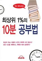 도서 이미지 - [오디오북] 최상위 1%의 10분 공부법