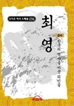 도서 이미지 - [오디오북] 최영