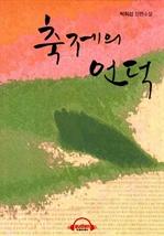 도서 이미지 - [오디오북] 축제의 언덕