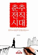 도서 이미지 - [오디오북] 춘추전직시대