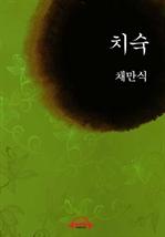 도서 이미지 - [오디오북] 치숙