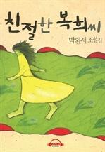 도서 이미지 - [오디오북] 친절한 복희씨 - 친절한 복희씨