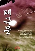 도서 이미지 - [오디오북] 태극문