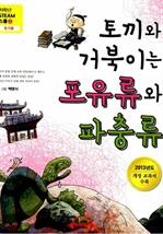 도서 이미지 - [오디오북] 토끼와 거북이는 포유류와 파충류