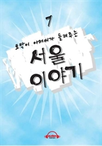 도서 이미지 - [오디오북] 토박이아저씨가 들려주는 재미있는 서울이야기 1