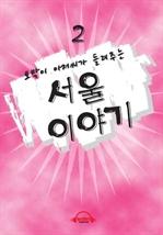 도서 이미지 - [오디오북] 토박이아저씨가 들려주는 재미있는 서울이야기 2