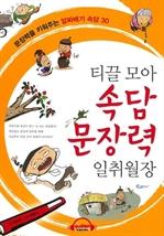 도서 이미지 - [오디오북] 티끌 모아 속담 문장력 일취월장