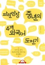 도서 이미지 - [오디오북] 파란만장 중년의 4개 외국어 도전기