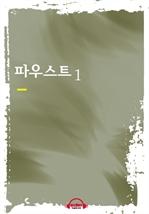 도서 이미지 - [오디오북] 파우스트