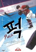 도서 이미지 - [오디오북] 퍽 Puck