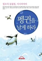 도서 이미지 - [오디오북] 펭귄을 날게 하라