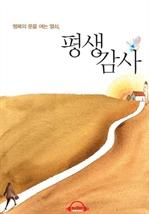 도서 이미지 - [오디오북] 평생감사