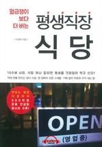 도서 이미지 - [오디오북] 평생직장 식당
