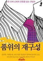 도서 이미지 - [오디오북] 품위의 재구성