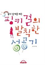 도서 이미지 - [오디오북] 핑키걸의 발칙한 성공기