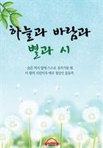 도서 이미지 - [오디오북] 하늘과 바람과 별과 시 : 윤동주 시집