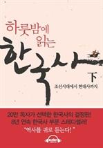 도서 이미지 - [오디오북] 하룻밤에 읽는 한국사 - 하