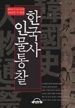 도서 이미지 - [오디오북] 한국사 인물 통찰