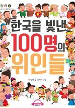 도서 이미지 - [오디오북] 한국을 빛낸 100명의 위인들