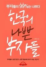 도서 이미지 - [오디오북] 한국의 나쁜 부자들