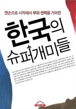 도서 이미지 - [오디오북] 한국의 슈퍼개미들