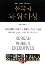 도서 이미지 - [오디오북] 한국의 파워여성