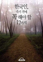도서 이미지 - [오디오북] 한국인, 죽기 전에 꼭 해야 할 17가지