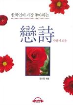 도서 이미지 - [오디오북] 한국인이 가장 좋아하는 사랑시 연시