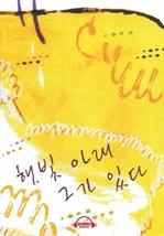 도서 이미지 - [오디오북] 햇빛 아래 그가 있다