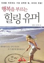 도서 이미지 - [오디오북] 행복을 부르는 힐링유머