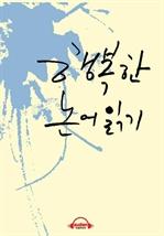 도서 이미지 - [오디오북] 행복한 논어읽기