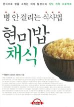 도서 이미지 - [오디오북] 현미밥 채식